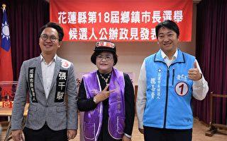 花莲市长候选人公办政见会 共推打造观光国际城市