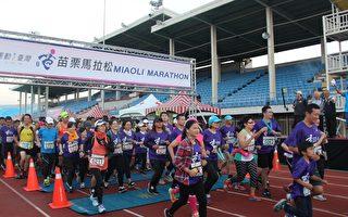 苗栗马拉松   2千名跑者热情开跑