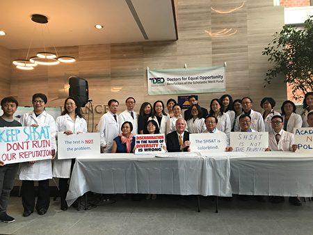 华人医师集会,表示SHSAT最公平,不看族裔与肤色,支持一贯捍卫SHSAT的州参议员艾维乐连任。