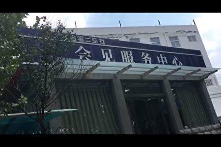關押江天勇的河南省新鄉第二監獄(受訪者提供)