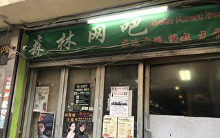华埠网吧现捅人事件 老板叹生意不易