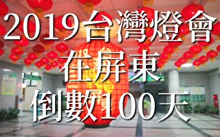 台灣燈會倒數100天   屏縣拍短片迎接