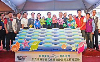 永安漁港海螺文化體驗園區開工  休閒度假新景點