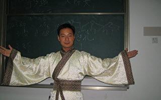 原南京师范大学副教授郭泉入狱前曾免费讲授国学教育课。 (郭泉提供)