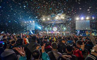 嘉义市国际管乐节及2019跨年晚会携手迎新年