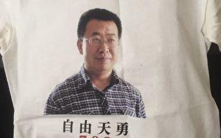 金變玲自己做的「自由天勇709」T恤(受訪者提供)