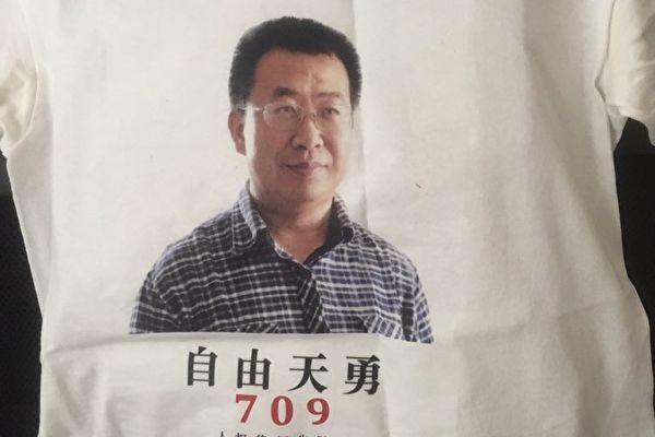 """金变玲自己做的""""自由天勇709""""T恤(受访者提供)"""