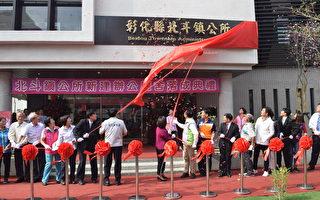 北斗镇公所新建办公厅舍 落成揭牌启用