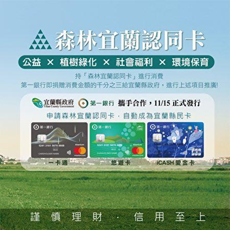 宜兰县府与第一银行 携手发行【森林宜兰认同卡】。