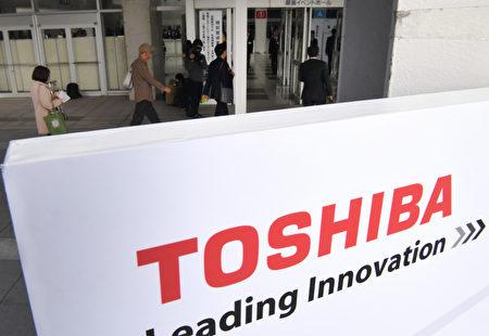 日本家电大厂东芝(TOSHIBA)8日公布中期管理计划,将在未来5年内裁员7千人。图为资料照。