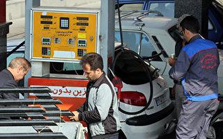 美制裁伊朗石油出售 台湾列豁免名单
