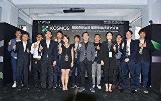 台印XR产业平台 助新创团队新南向拓商机