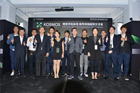 """首届""""KOSMOS体感奇点论坛-国际商机趋势交流会"""",台、日、韩和东南亚专家齐聚一堂。"""