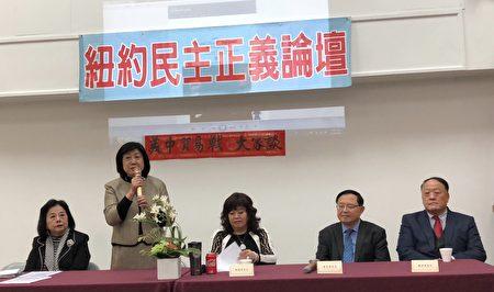 纽约美华民主正义联盟举办论坛,谈美中贸易战。