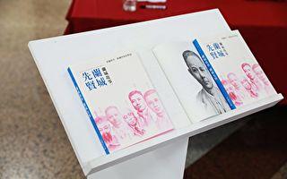 《兰城先贤》新书发表 200本供民众索取