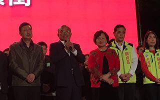 苏贞昌:民进党遇重大挫败 一定要深刻检讨反省