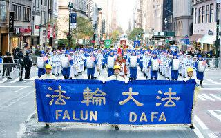 組圖:紐約退伍軍人節遊行 法輪功隊伍亮眼