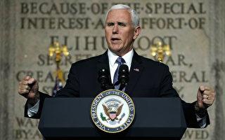 彭斯周日访亚洲 将在APEC峰会上发表演讲