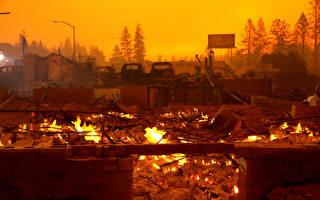 加州天堂镇大火悲剧 十年前已有预演