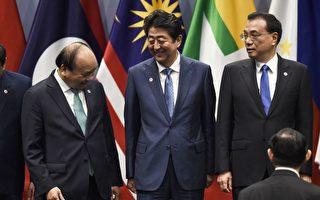 中共在東盟峰會上力推RCEP協議 遭冷遇