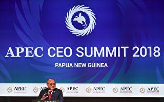 【新聞看點】APEC部長會 美國批世貿獲支持