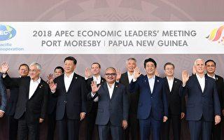 【翻墙必看】APEC峰会 中共流氓嘴脸大曝光