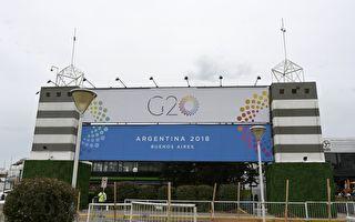 G20峰會七大看點 川習會重中之重