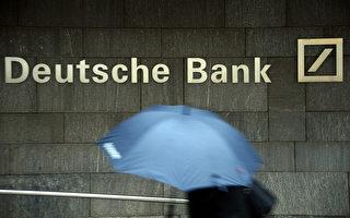 涉嫌洗钱 德意志银行被警方突击搜查