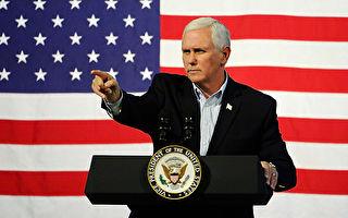 星期三(1月16日),美國副總統邁克·彭斯(Mike Pence)表示,中共正在利用「債務外交」和「不公平」的貿易行為擴大其影響力,美國不再視而不見,並且「已給予中國(中共)警告」。
