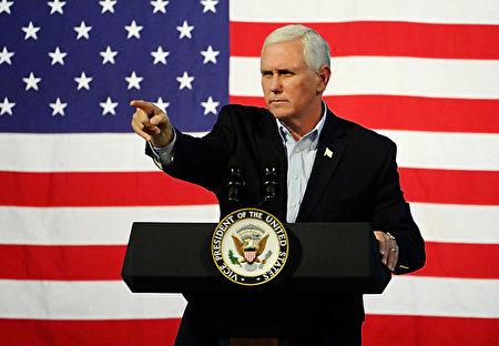 """星期三(1月16日),美国副总统迈克·彭斯(Mike Pence)表示,中共正在利用""""债务外交""""和""""不公平""""的贸易行为扩大其影响力,美国不再视而不见,并且""""已给予中国(中共)警告""""。"""