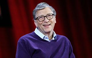 蓋茨用第一桶金還貸款 獲理財專家讚賞