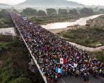 中南美洲大篷车的背后,是共产主义的幢幢鬼影。图为经过墨西哥南部的大篷车队。(Getty Images)