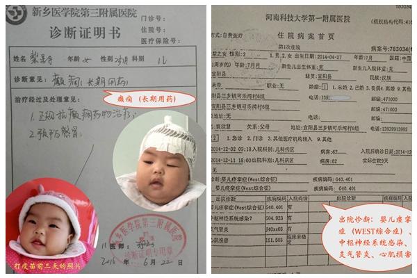 2014年11月15日,河南洛阳疫苗受害儿童小月月约7个月大时接种疫苗后出现癫痫、中枢神经系统感染等多种病兆。(家长提供图片/大纪元合成)