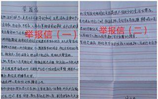 林生亮:在深圳看守所遭受的酷刑、虐待