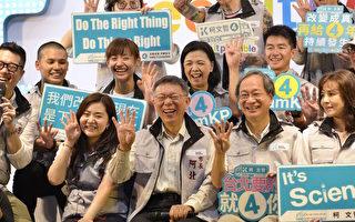 台灣選戰落幕 各地新任首長面臨五大挑戰