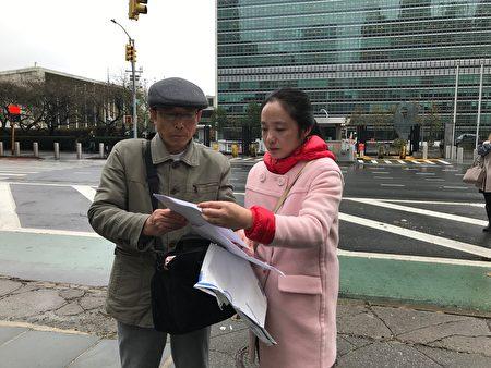 重庆退休中学老师颜智华(左)与女儿颜晓艳(右)到纽约联合国总部递交材料,控告中国的卫生部门包庇纵容公立医院为经济利益滥开药物,致病人的生命安全于不顾,形成一条黑色的医疗产业链。