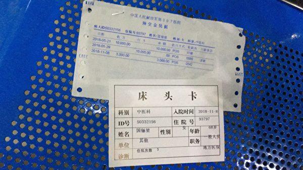 国俪堃在307医院的床头卡。(受访者提供)