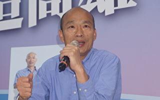 台商得肺炎跑舞厅增疫情风险 韩国瑜坐镇防疫