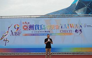 亚洲赏鸟博览会  高跟鞋教堂园区热闹登场