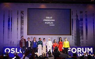 國際人權論壇「奧斯陸」亞洲據點落腳台灣