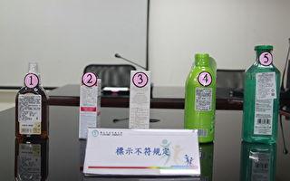 台北市查核網購化妝品  5件產品標示不符