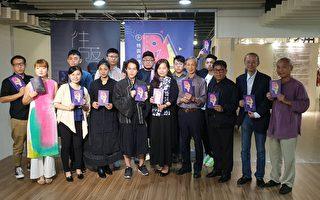 新竹241藝術空間年度最後特展  水墨激盪時尚浪潮