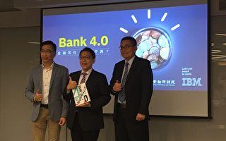 迎接Bank 4.0 台金融研訓院:隨時隨地的金融服務