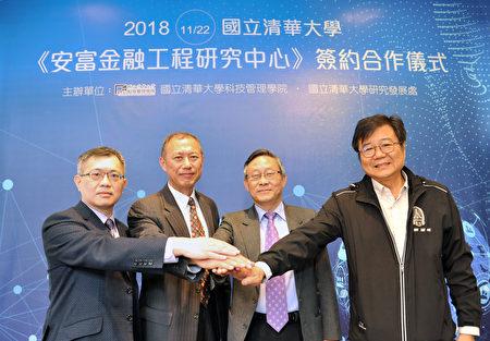 校长贺陈弘(右二)携手美国安富社会科学书院理事长杨太乐(左二)成立清华安富金融工程研究中心