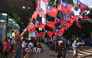 台湾选举落幕 专家:国民党应走回反共路线