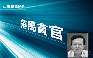 江西新余厅官被查 曾与落马三任市长共事