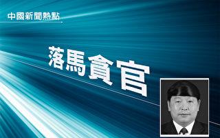 贵州3县委书记同日被双开 均涉受贿及淫乱