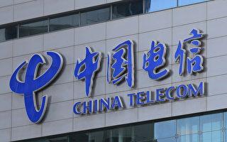 中国电信劫取加美网络流量 窃取知识产权
