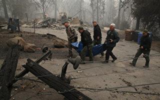 加州大火史上最致命 損失或超190億美元