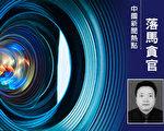 甘肃省读者出版集团有限公司(简称读者集团)前党委书记、董事长王永生被逮捕。(大纪元合成)